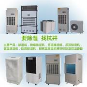 杭州井泉环保科技有限公司销售部