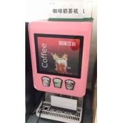 郑州咖啡奶茶机|奶茶热饮机