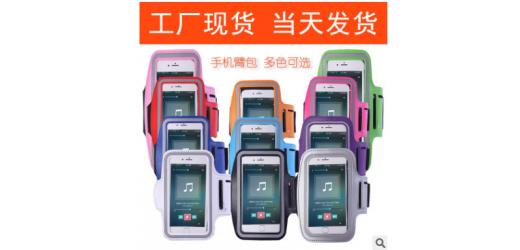 手机运动臂带跑步臂带户外手臂包手机套厂家批发