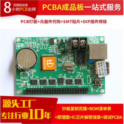PCBA抄板打样解密反推原理图BOM清单