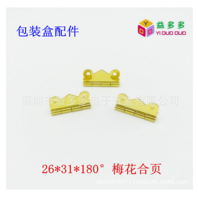 YDD大号180度蝴蝶合页 木盒包装五金 礼品盒专用