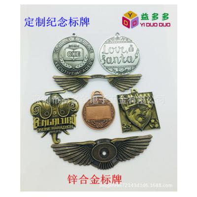 节日活动纪念牌 锌合金标牌 运动会奖牌 来图定制加工
