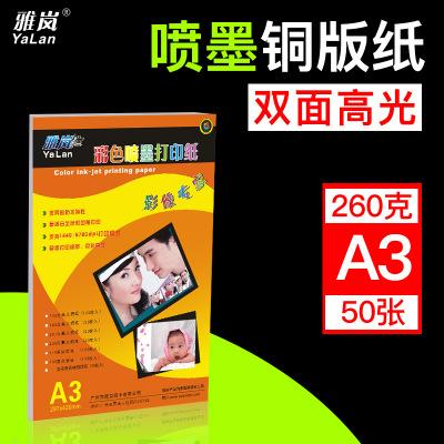 供应彩色激光打印纸各种型号都有,广州雅岚全国长期销售