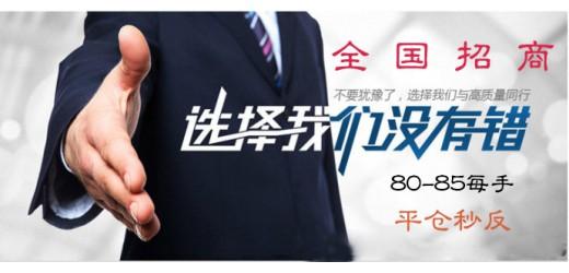 天誉国际正规平台招商各级代理