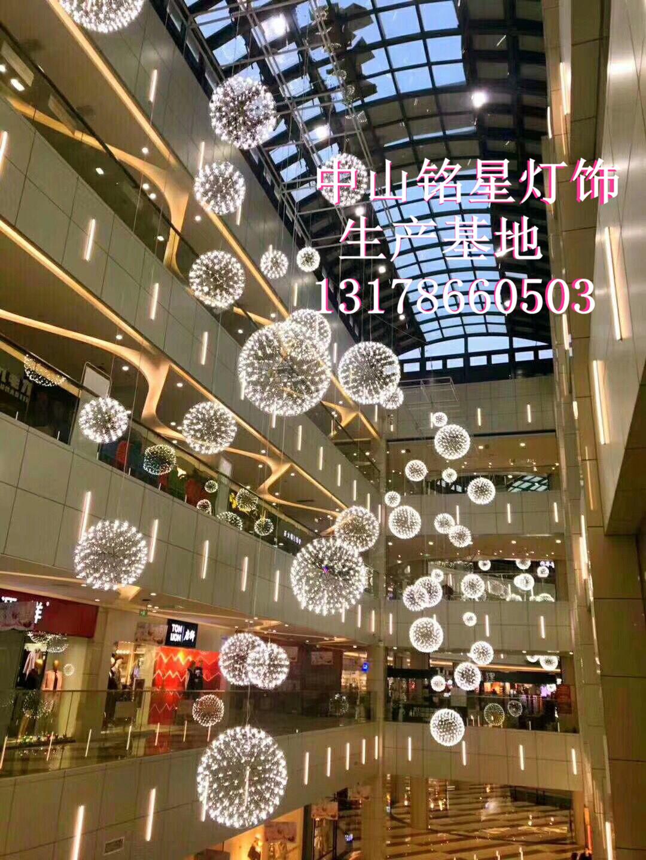商场中庭灯光吊饰定制工厂铭星灯饰专业生产中庭美陈景观灯球