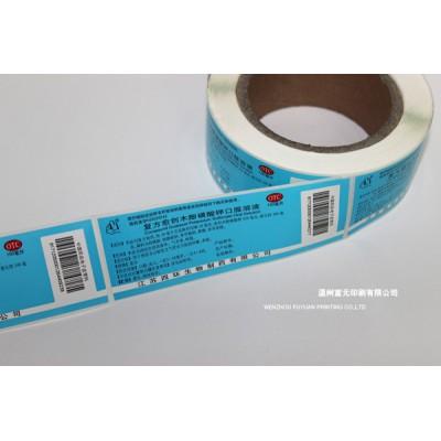 富元复合材料印刷供应登机牌  卷装服装吊卡厂家直销
