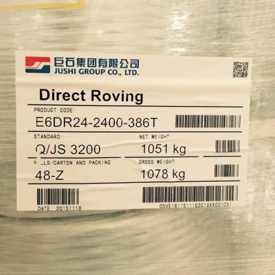 喷射专用玻璃纤维纱_2400tex_一级代理经销商