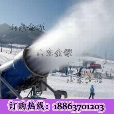 山东金耀全自动造雪机 高出雪量 炮筒式喷雪机