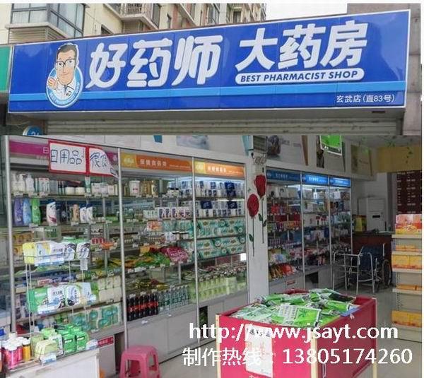 药房柜台|药房货架|玻璃货架