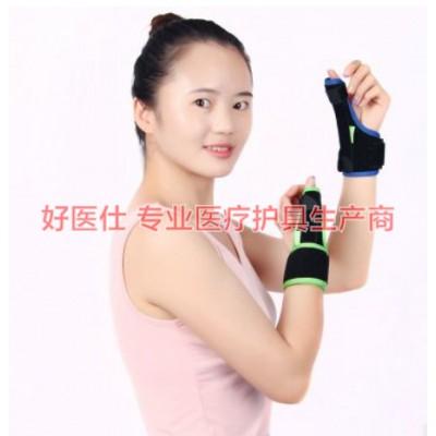 长春鼠标手护腕厂家直销 好医仕矫正器生产商