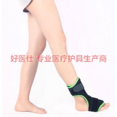 宁波夜用足踝护托医用级 好医仕踝关节固定支具厂家