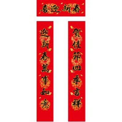 2019年新年春节通用广告春联,铜版纸春联加工
