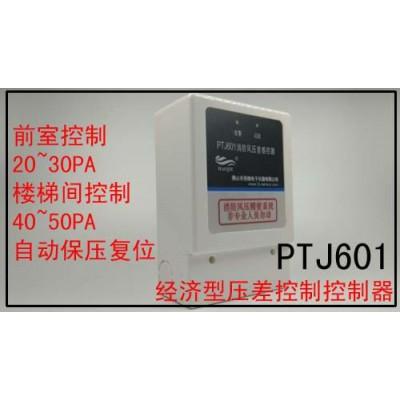 厂家直销高层建筑防排烟系统压差传感器