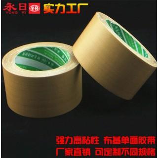厂家直销专业生产供应双面胶带热销爆款持久力强,阿里巴巴多年实力商家