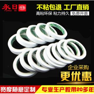 大量供应厂家直销美纹纸胶带规格可定制抗拉能力强,七天无理由退换货