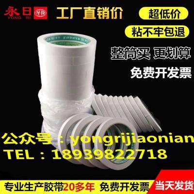 大量供应厂家直销保护膜胶带江浙沪包邮耐候性能好,七天无理由退