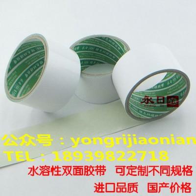 20余年生产研发双面胶带规格可定制足米足码,七天无理由退换货