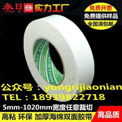 厂家直销专业生产供应美纹纸胶带业界口碑良好足米足码,阿里巴巴
