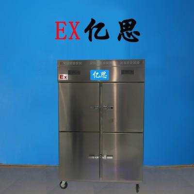工业防爆冰箱,化工防爆冰箱