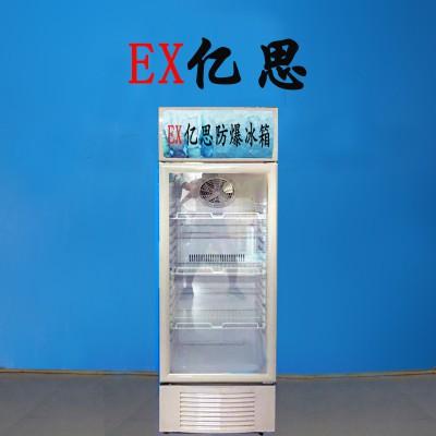 阳江防爆冰箱,清远防爆冰箱