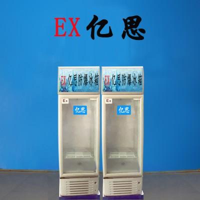 潮州防爆冰箱,揭阳防爆冰箱