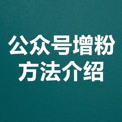企业服务号加粉/吸粉,线下吸粉方法_苏北网