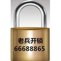 济南历城区花园小区开锁换锁修锁电话