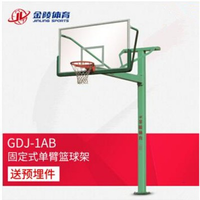 金陵单臂篮球架|地埋式篮球架|金陵移动篮球架