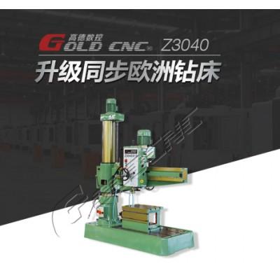 Z3040摇臂钻床操作方便   灵活  使用范围广