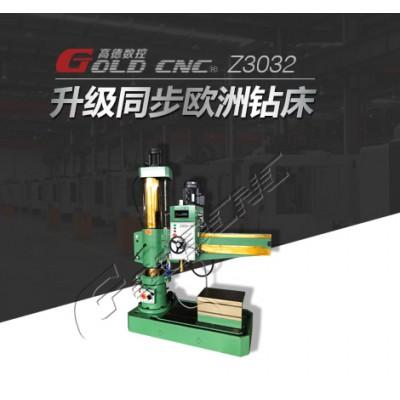 单立柱小型摇臂钻床Z3032*10  操作简单 灵活