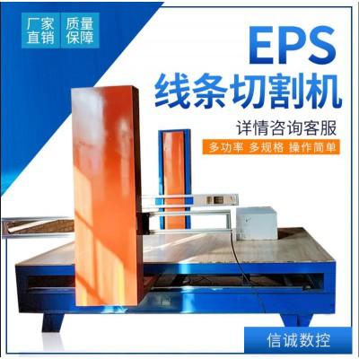 厂家生产eps线条切割机 哪里质量好 信诚数控 电热丝切割机