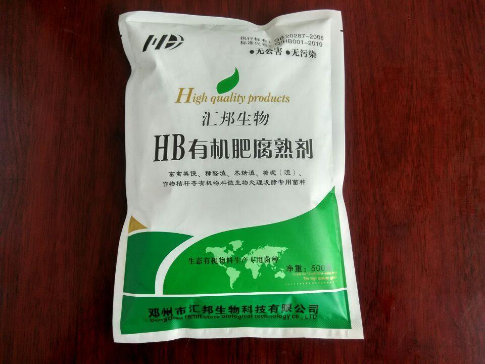 有机肥专用生物肥料发酵剂 农家肥发酵剂(菌种)汇邦生物