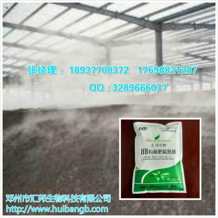 沼渣怎么制作有机肥 汇邦生物沼渣有机肥发酵菌 沼渣发酵剂