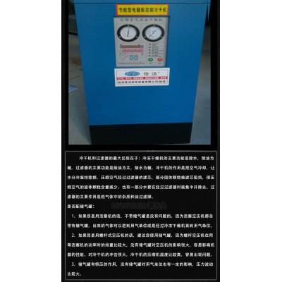 空压机管道冷干机 不锈钢防爆冷干机