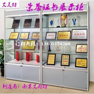荣誉证书展示柜