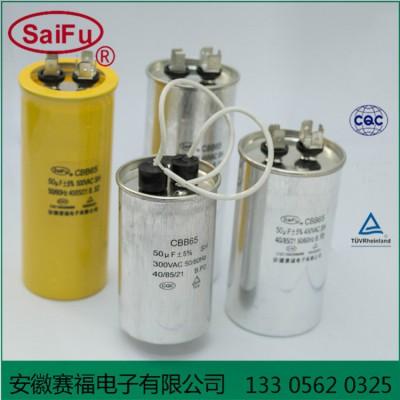 空调电容器薄膜电容器