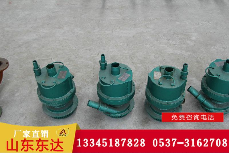 FQW30-18/W矿用风动潜水泵如何使用、维护及保养