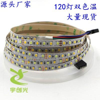 厂家直销现货贴片LED2835双色温灯带高亮芯片发光镜灯带