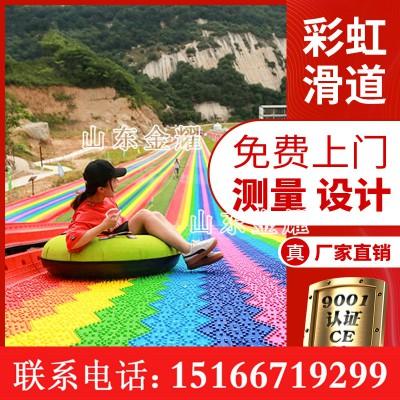 拥抱四季感受幸福彩虹滑道七彩旱滑滑草塑料滑道免费场地规划