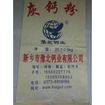河南氢氧化钙/ 低价销售新价格