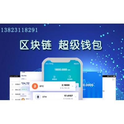 广州虚拟币钱包系统开发区块链技术公司