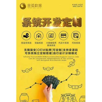 杭州金弧支付 网申卡等等一系列软件开发