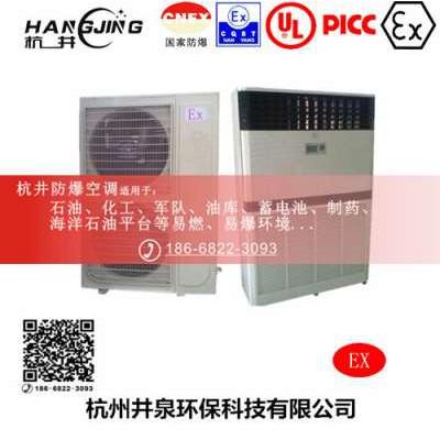 2p蓄电池室环保防爆空调参数-防爆等级IIC