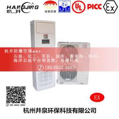 BHKG7.5Ex三匹印刷厂专用防爆空调故障排除-杭井防爆