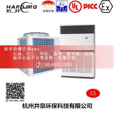 BHKT7.5Ex三匹实验室工业防爆空调销售-井泉环保