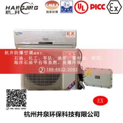 3p电力用防爆空调定制-防爆等级IIC