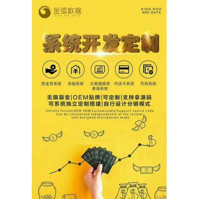 杭州金弧软件开发系统定制 专业认真负责  服务永无止境