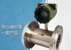 远传型涡轮流量计