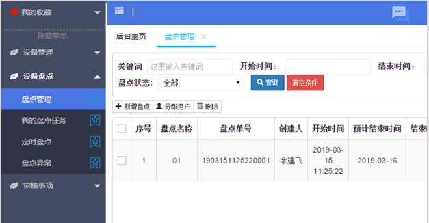 武汉资产管理软件,固定资产管理系统,资产管理系统