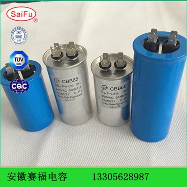 电机防爆空调电容CBB65